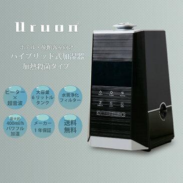 加湿器 Uruon(ウルオン) ハイブリッド加湿器 名入れ 超音波加湿器 加熱殺菌タイプ ヒーター機能付 ブラック エコフィルター アフターサービス充実の加湿器 リモコン付 メーカー保証 スリム加湿器