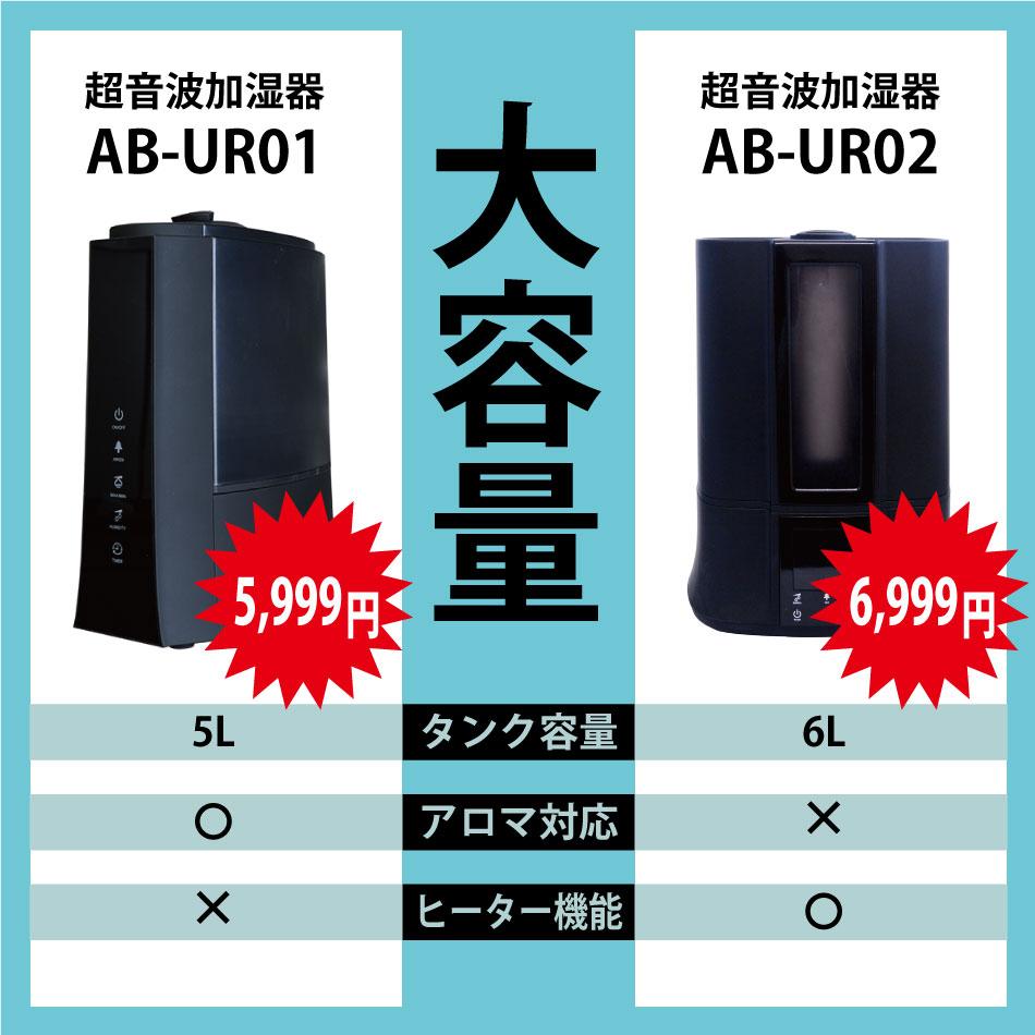 加湿器超音波加湿器AB-UR01AB-UR02UR-AROMA01UR-AROMA02UR-AROMA05UR-AROMA06Uruonウルオンブラック5L6Lパーソナル加湿器エコフィルターアロマフィルターアロマ対応リモコン付天然アロマオイルAROMAシンプル大容量スリム加湿器送料無料