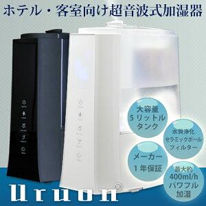 Uruon(ウルオン)超音波振動式加湿器ダークブラック超音波加湿器リモコン付【先得】【C】