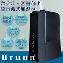 Uruon(ウルオン) 超音波振動式 加湿器 ダークブラック 超音波加湿器 リモコン付 【DL】