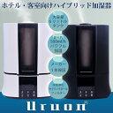 【送料無料】 加湿器 Uruon(ウルオン) ハイブリッド加湿器 超音...