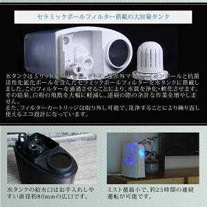 加湿器/大容量/セラミックボールフィルター