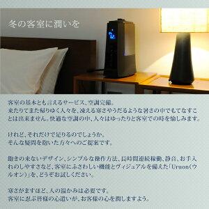 加湿器/ホテル/客室