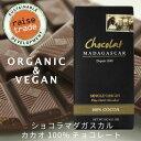 ショコラマダガスカルダークチョコレート100% BeantoBarChocolate(ビーントゥーバーチョコレート)ツリートゥーバーチョコレート オーガニック フェアートレード レイズトレード 低糖質・砂糖不使用 チョコレート カカオ70%以上