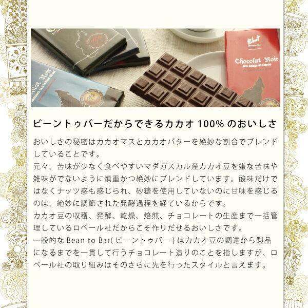 【10枚セット】 ショコラマダガスカルダークチョコレート100% BeantoBarChocolate(ビーントゥーバーチョコレート)ツリートゥーバーチョコレート オーガニック フェアートレード レイズトレード 低糖質・砂糖不使用 チョコレート カカオ70%以上