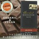 ショコラマダガスカル ダークチョコレート 68% カカオニブBeantoBarChocolate(ビーントゥーバーチョコレート)ツリートゥーバーチョコレート オーガニック フェアートレード レイズトレード 低糖質・砂糖不使用 グルテンフリー ヴェガン ベジタリアン サステナブル
