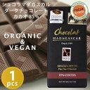ショコラマダガスカル ファインダークチョコレート 85% BeantoBarChocolate(ビーントゥーバーチョコレート)ツリートゥーバーチョコレート オーガニック フェアートレード レイズトレード カカオ70%以上