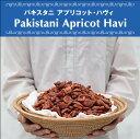 ドライアプリコット 120g パキスタン産 あんず ドライフルーツ 無添加 無漂白 砂糖不使用 オーガニック ヴェガン ベジタリアン ローフード 自然食品