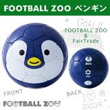 FOOTBALL ZOO(フットボールズー)【ペンギン】 スフィーダ SFIDA キッズ ベビー ミニサッカーボール ミニボール 1号球 フェアトレード サッカー フットサル ぺんぎん ペンギン ギフト