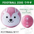 FOOTBALL ZOO(フットボールズー)【ウサギ】 スフィーダ SFIDA キッズ ベビー ミニサッカーボール ミニボール 1号球 フェアトレード サッカー フットサル うさぎ ラビット ギフト
