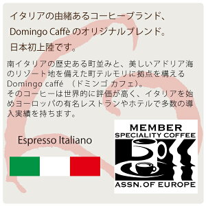【Domingocaffe】コーヒー豆アラビカ100%イタリアドミンゴロブスタ