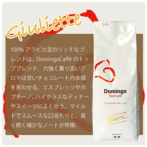 【Domingocaffe】Giulietteジュリエッタコーヒー豆アラビカ100%イタリアドミンゴ