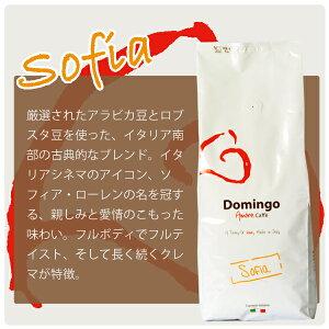 【Domingocaffe】Sofiaソフィアコーヒー豆アラビカロブスタイタリアドミンゴ