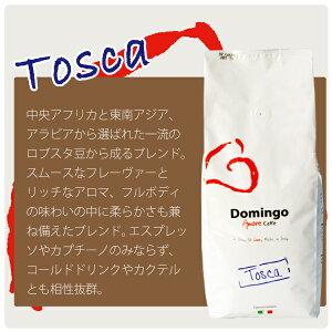 【Domingocaffe】Toscaトスカコーヒー豆ロブスタ豆イタリアドミンゴ