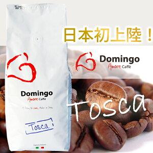【DomingoCaffè】Toscaトスカコーヒー豆アラビカ100%イタリアドミンゴ