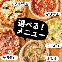 ピザ山 お試し1枚バラ売り ピザ ナポリピッツァ 冷凍ピザ 石窯焼き ピザセット 1枚 アースオーブン ピザ山 手のべ 窯 冷凍 急速冷凍 2