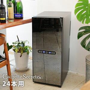 ワインセラー24本用CachetteSecrete(カシェットシークレット)CAFE・BAR・飲食店向け業務向けワインセラー10P22Nov13