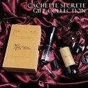 【送料無料】カシェットシークレットワインアクセサリー ギフトコレクション ホワイトデー 785380