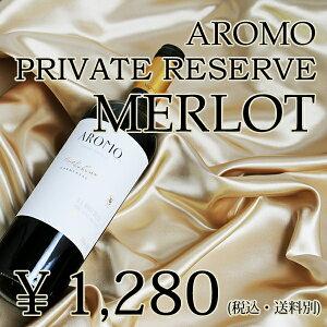 【チリワイン】【当店人気のAROMO】 アロモ メルロー プライベート リザーブ 〜 AROMO PRIVATE RESERVE MERLOT 〜 02P30May15
