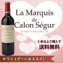 【ホワイトデー】 ル マルキ ド カロン セギュール 2013 カロンセギュール セカンドワイン LA Marquis De Calon Segur 2013 ギフト …