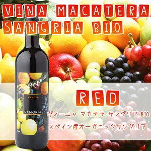 サングリア赤