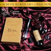 【送料無料】カシェットシークレット ワインアクセサリー ギフトコレクション ホワイトデー 785380