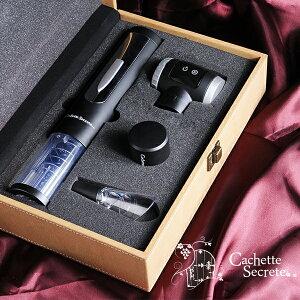 カシェットシークレット電動ワインオープナーワインアクセサリーGIFT