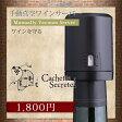 カシェットシークレット 手動真空ワインサーバー ワインアクセサリー ホワイトデー 785380