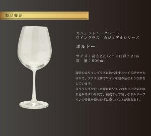ワイングラスセットボルドー6脚セット1脚あたり346円(税抜)CachetteSecreteワイングラス600mlpp2ck