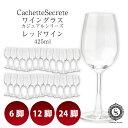 ワイングラスセット レッドワイン 6脚 12脚 24脚 選べるセット CachetteSecrete カシェットシークレット ワイングラス 425ml pp2ck
