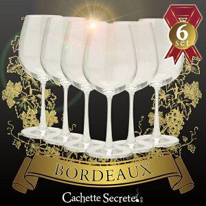 【ワイングラスセット】【CachetteSecreteワイングラス】ボルドー6脚セット600mlpp2ck