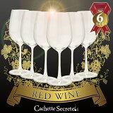 ワイングラスセット レッドワイン 6脚セット 1脚あたり346円(税抜) CachetteSecreteワイングラス 350ml pp2ck