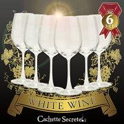 ホワイト CachetteSecrete