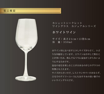 【ワイングラスセット】ホワイトワイン6脚セット1脚あたり346円(税抜)CachetteSecreteワイングラス350mlpp2ck