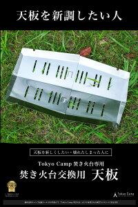 【公式】TokyoCamp焚き火台用天板火床交換用
