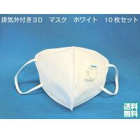【送料無料】【マスク】排気弁付き3Dマスク ホワイト 10枚