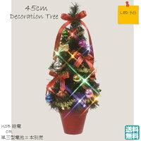 【送料無料】【クリスマスツリー】デコレーションツリー 45cm マルチボール