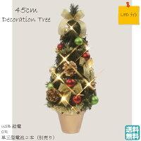 【送料無料】【クリスマスツリー】デコレーションツリー 45cm ゴールド