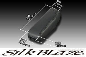 SilkBlazeシルクブレイズトヨタ車汎用BIGアームレスト左右セット[ブラック/ベージュ/アイボリー]