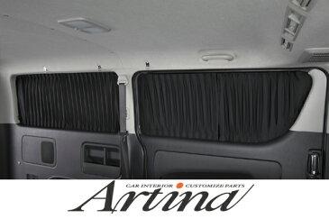 Artina アルティナプライバシーカーテン リアキット【200系ハイエースS-GL標準】