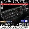 SilkBlaze シルクブレイズ【200系ハイエース 4型 標準車】 [スーパーGL]インテリアパネル16点セット[マホガニー調黒木目]