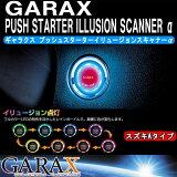 [期間限定特価]GARAX ギャラクス[スズキAタイプ]プッシュスターターイリュージョンスキャナーα