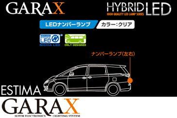 GARAXギャラクス【50系エスティマ】ハイブリッドLEDナンバーランプ