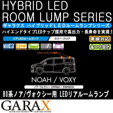 GARAXギャラクス80系ノア/ヴォクシー【ハイブリッドLED】リアルームランプ