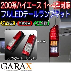 GARAXギャラクス【200系ハイエース1型/2型/3型/4型】LEDテールランプキット[レッド/クリア]