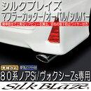 SilkBlazeシルクブレイズマフラーカッターオーバルタイプ/シルバー【80系ノアSi/ヴォクシーZs】