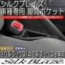 SilkBlazeシルクブレイズ【30系プリウス/40系プリウスα】隙間ポケット