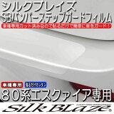 SilkBlaze シルクブレイズ【80系エスクァイア】SBバンパーステップガードフィルム