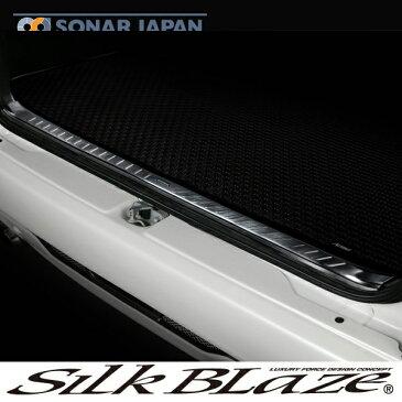SilkBlaze シルクブレイズ【200系ハイエースワイド/レジアスエースワイド】ステンレスラゲージスカッフプレート[チタニウムグレー]