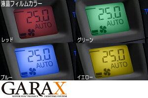 GARAXギャラクス【LA100ムーヴ/ムーヴカスタム】インジケーターLEDカラーチェンジシステムエアコンパネル用